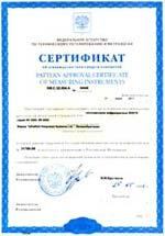 Сертификат об утверждении типа Fluke Ti-10, 25